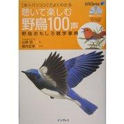 聴いて楽しむ野鳥100声―野鳥おもしろ雑学事典 [単行本]