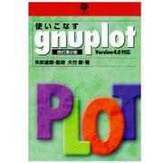使いこなすgnuplot 改訂第2版-Version4.0対応 [単行本]