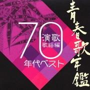 青春歌年鑑 演歌歌謡曲 1970年代ベスト