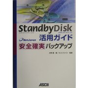 StandbyDisk活用ガイド 安全確実バックアップ [単行本]