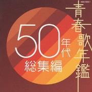 青春歌年鑑 50年代 総集編