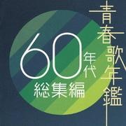 青春歌年鑑 60年代 総集編