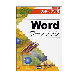 Wordワークブック―情報演習〈1〉 [単行本]