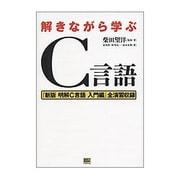 解きながら学ぶC言語 [単行本]