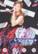 松浦亜弥コンサートツアー2004秋~◇松◇クリスタル◇代々木スペシャル~