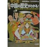 マンガ この一冊で中国の歴史がわかる! [単行本]