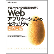 Webアプリケーションのセキュリティ完全対策―不正アクセスや情報漏洩を防ぐ [単行本]