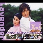 『ラベンダー』 オリジナル・サウンドトラック