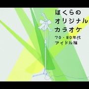 ぼくらのオリジナルカラオケ 70・80年代アイドル編