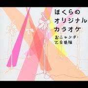 ぼくらのオリジナルカラオケ おニャン子・乙女塾編