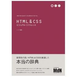 HTML&CSSビジュアル・リファレンス(Web Designer's Handbook Series) [単行本]