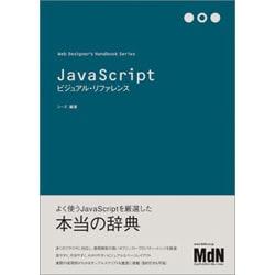 JavaScriptビジュアル・リファレンス(Web Designer's Handbook Series) [単行本]