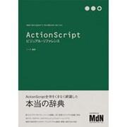 ActionScriptビジュアル・リファレンス(Web Designer's Handbook Series) [単行本]