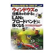 Windows98SE/Me/2000/XPフル対応版 ウィンドウズの仕組みがわかると「LANとブロードバンド」に強くなる―TCP/IPの基礎からWindowsLAN構築ブロードバンドセキュリティの設定まで [単行本]