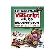 VBScriptではじめるWebプログラミング―動くサンプルでバッチリ使える プログラミング初心者、ホームページ制作者必携!! [単行本]