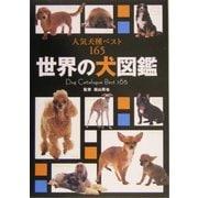 世界の犬図鑑―人気犬種ベスト165 [単行本]