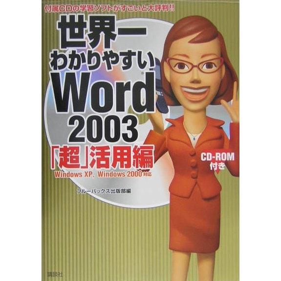 世界一わかりやすいWord2003「超」活用編―WindowsXP、Windows2000対応 [単行本]