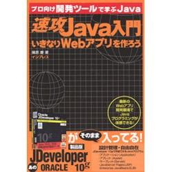 速攻Java入門―いきなりWebアプリを作ろう プロ向け開発ツールで学ぶJava [単行本]