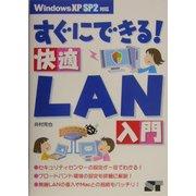 すぐにできる!快適LAN入門―Win XP SP2対応 [単行本]