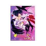 美少女戦士 セーラームーンS VOL.4