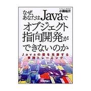 なぜ、あなたはJavaでオブジェクト指向開発ができないのか―Javaの壁を克服する実践トレーニング [単行本]