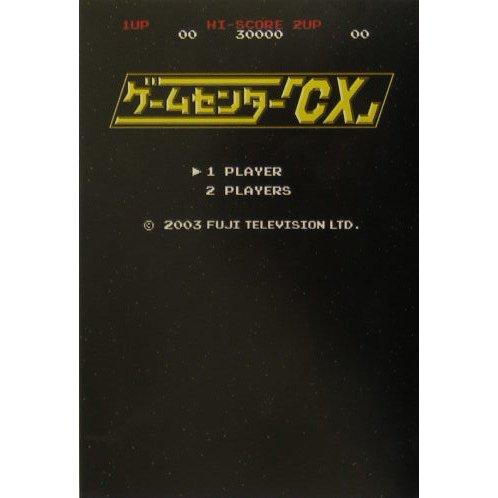ゲームセンター「CX」 [単行本]