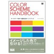 キーカラーで選べる配色見本ハンドブック(MdN BOOKS) [単行本]