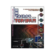 図解でよくわかるTCP/IP入門―データの受け渡しの基本的な仕組みからIPv6・IP電話の原理まで [単行本]