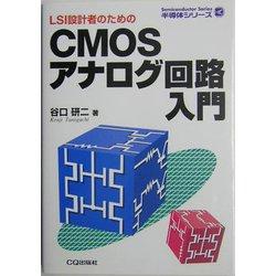 LSI設計のためのCMOSアナログ回路入門(半導体シリーズ) [単行本]