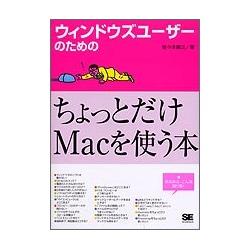 ウィンドウズユーザーのためのちょっとだけMacを使う本 [単行本]
