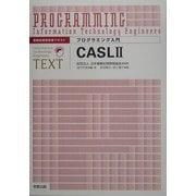 プログラミング入門 CASL2―情報処理技術者テキスト [単行本]