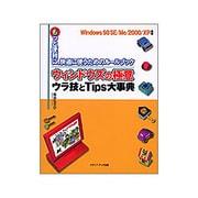 ウィンドウズの極意ウラ技とTips大事典―もっと便利に、快適に使うためのルールブックWindows98SE/Me/2000/XP対応 [単行本]