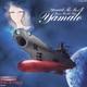 ヤマト・ザ・ベストⅡ ETERNAL EDITION 宇宙戦艦ヤマトボーカルコレクション