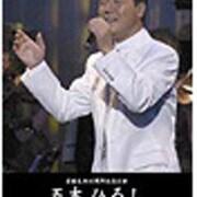 芸能生活40周年記念公演 スーパーライブコンサート 2004in御園座