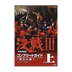 決戦3コンプリートガイド〈上〉夢幻の巻 [単行本]