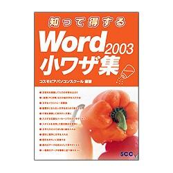知って得するWord2003小ワザ集 [単行本]