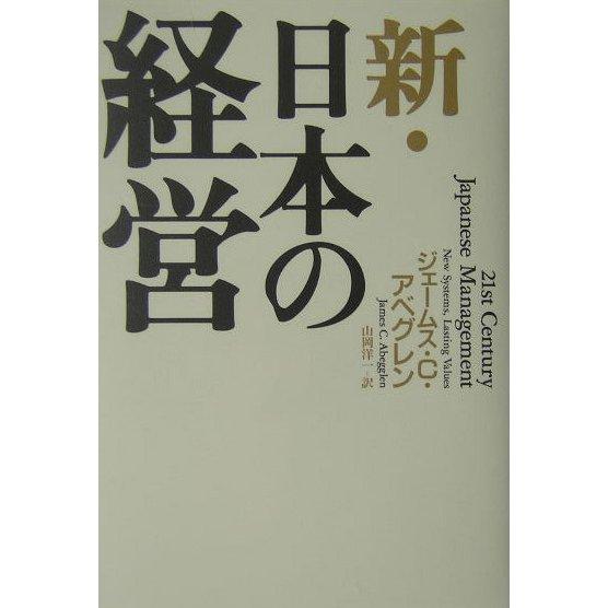 新・日本の経営 [単行本]