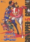 ゴワッパー5 ゴーダム DVD-BOX