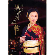 松本清張 黒革の手帖 DVD-BOX