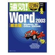 速効!図解 Word2003総合版―Windows XP・Office2003対応(速効!図解シリーズ) [単行本]