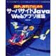 JSP&JSTLではじめるサーバサイドJava Webアプリ構築―サンプル作成でモノにするWebプログラミングの基礎知識 [単行本]