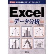 EXCELデータ分析―統計の基礎からデータマイニングまで 増補版 (I・O BOOKS) [単行本]