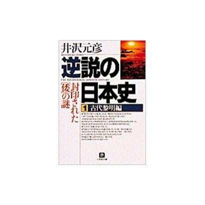 逆説の日本史〈1〉古代黎明編―封印された「倭」の謎(小学館文庫) [文庫]