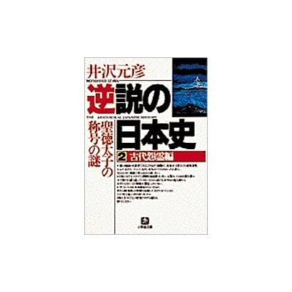 逆説の日本史〈2〉古代怨霊編(小学館文庫) [文庫]