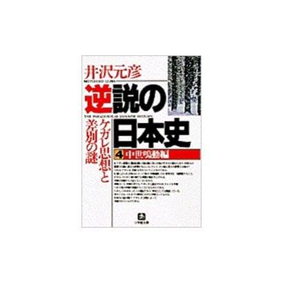 逆説の日本史〈4〉中世鳴動編―ケガレ思想と差別の謎(小学館文庫) [文庫]