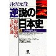 逆説の日本史〈5〉中世動乱編(小学館文庫) [文庫]