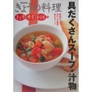 具だくさんスープ・汁物(NHKきょうの料理 きょう・すぐ・レシピ〈16〉) [単行本]