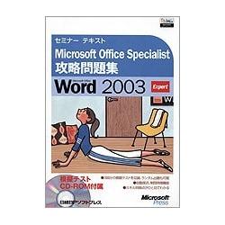 セミナーテキスト Microsoft Office Specialist 攻略問題集 Microsoft Office Word2003 Expert [単行本]