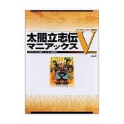 太閤立志伝5 マニアックス [単行本]