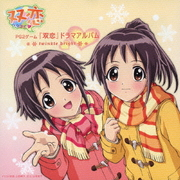 twinkle bright (PS2ゲーム『双恋』ドラマアルバム)